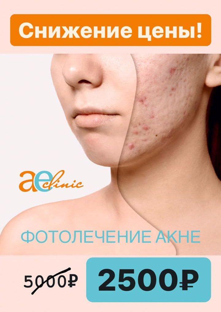 AEclinic